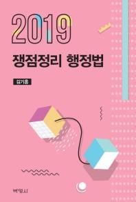 쟁정정리 행정법(2019)