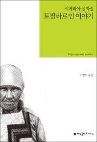 토팔라르인 이야기(지식을만드는지식 시베리아 설화집)