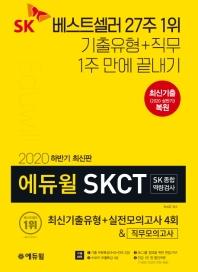 SKCT SK종합역량검사 최신기출유형+실전모의고사 4회&직무모의고사(2020 하반기)(에듀윌)