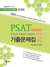 PSAT 언어논리  자료해석 상황판단 5급공채 기출문제집: 문제편(2020) 문제편만 있음
