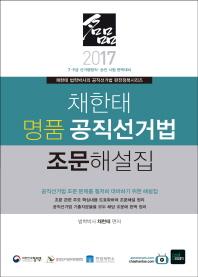 채한태 명품 공직선거법 조문해설집(2017)(3판)(채한태 법학박사의 공직선거법 완전정복시리즈)