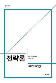 전략론(밀리터리 클래식)