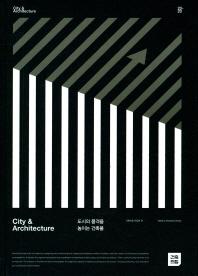 도시의 품격을 높이는 건축물(양장본 HardCover)