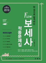 Flow 보세사 적중문제집(2019) #(측면3, 표지없이)