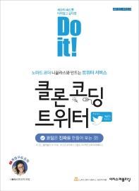 Do it! 클론 코딩 트위터(클론 코딩 시리즈 2)