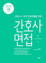 간호사 면접(2021)(개정판)
