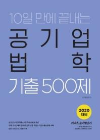 공기업 법학 기출 500제(2020)(10일 만에 끝내는)(커넥츠 공기업단기)
