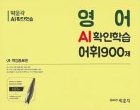 영어 AI확인학습 어휘 900제(개정증보판)(스프링)
