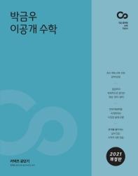 박금우 이공개 수학(2021)(커넥츠 공단기)(개정판)