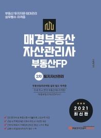 토지자산관리(매경부동산자산관리사 부동산FP 2차)(2021)