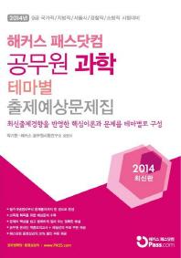 공무원 과학 테마별 출제예상문제집(2014)