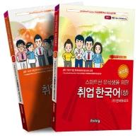 스마트한 유학생을 위한 취업한국어 비즈편 세트(전2권)