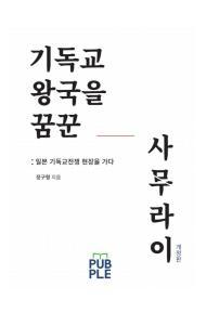 [개정판] 기독교 왕국을 꿈꾼 사무라이