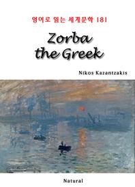 Zorba the Greek (영어로 읽는 세계문학 181)