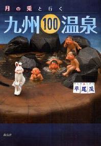 月の兎と行く九州100溫泉