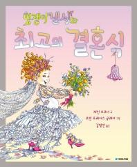 멋쟁이 낸시와 최고의 결혼식(국민서관 그림동화 178)(양장본 HardCover)