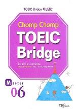 TOEIC BRIDGE MASTER 6 (CHOMP CHOMP) (CASSETTE TAPE 1개 포함)