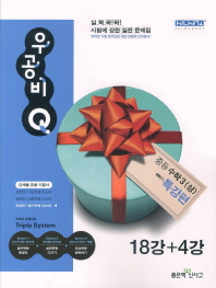 중등 수학 3(상)(특강편)(18강+4강)(2013)