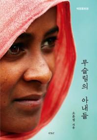 무슬림의 아내들(개정증보판)