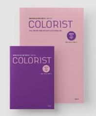컬러리스트 실기시험 산업기사 기사 세트(2019)(전2권)