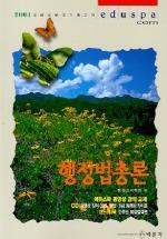 행정법총론(9급 EDUSPA.COM 2004)
