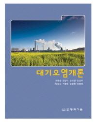 대기오염개론(2판)
