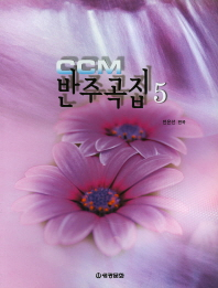 CCM 반주곡집. 5