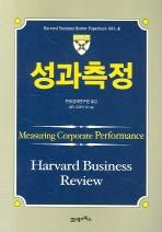 성과측정(HBR)(Harvard Business Review Paperback 4)