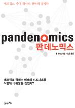 판데노믹스: 네트워크 시대 확산과 전염의 경제학