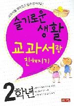 슬기로운 생활 2학년(교과서랑 친해지기)