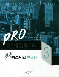 비즈니스 한국어. 3(프로)