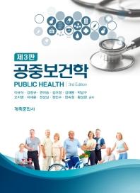 공중보건학(3판)