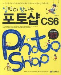 포토샵 CS6 (CD 포함)