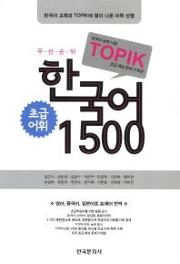 한국어 1500(초급어휘)(TOPIK)