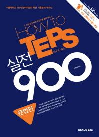 HOW TO TEPS 실전 900: 문법편(2011)