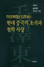 마오쩌둥: 현대 중국의 초석과 철학 사상(중국 철학 해석과 비판)(양장본 HardCover)