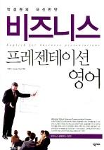 비즈니스 프레젠테이션 영어(박경원의 자신만만)(2판)(CD1장포함)(비즈니스 실무영어 시리즈)