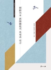 조선간본 유양잡조의 복원과 연구(경희대학교 비교문화연구소비교문화총서 18)