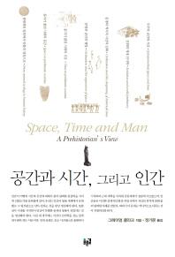 공간과 시간 그리고 인간