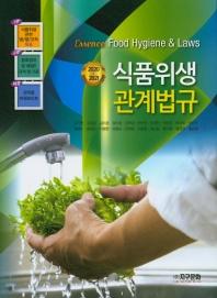 식품위생관계법규(2020-2021)(에센스)