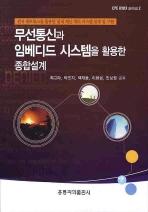무선통신과 임베디드 시스템을 활용한 종합설계(CD1장포함)
