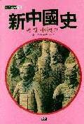 신중국사(까치글방 92)