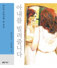 아내를 빌려 줍니다(대활자본)(어르신 이야기책 306)