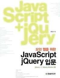 JavaScript jQuery 입문(모던 웹을 위한)