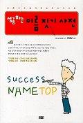 성공하는 이름짓기 사전