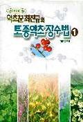 토종약초 장수법 1 ///1-1