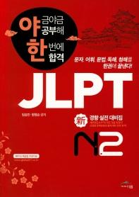 JLPT 신경향 실전대비집 N2(야금야금 공부해 한번에 합격)