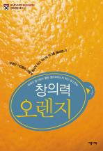 창의력 오렌지(하버드 비즈니스 경제경영 총서 36)(양장본 HardCover)