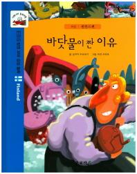바닷물이 짠 이유(지혜나라 동화여행)(양장본 HardCover)