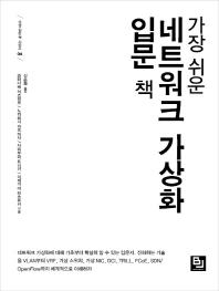 네트워크 가상화 입문 책(가장 쉬운)(가장 쉬운 책 시리즈 4)